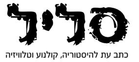 סליל – כתב עת להיסטוריה, קולנוע וטלוויזיה