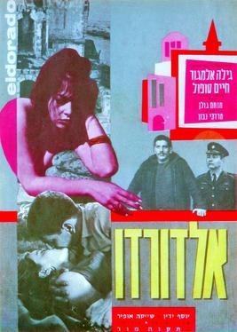 אלדורדו (1963) כרזת הסרט