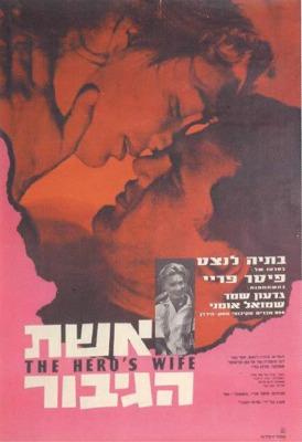 אשת הגיבור (1963), כרזת הסרט